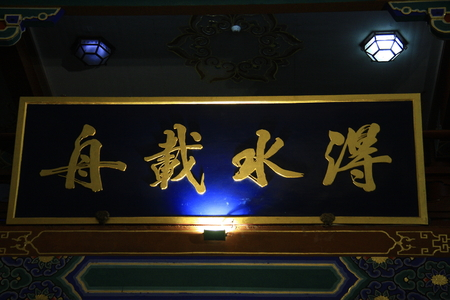 pictured: Yuejianglou, located in gulou district, Nanjing, pictured is signboard. Stock Photo