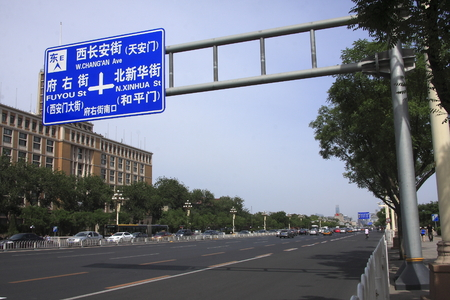 chang: Beijing Chang an Street road sign