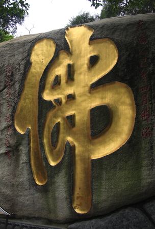 the gilding: Chinese word of buddha on carved stone