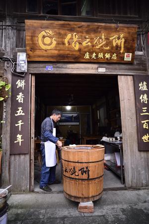 guyan: Ancient bakery shop